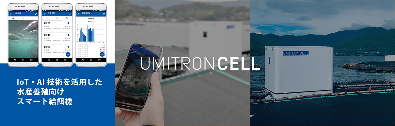 UMITRON CELL
